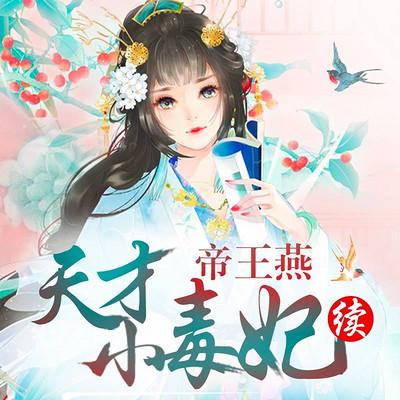 天才小毒妃第二部:帝王燕(多人小说剧)
