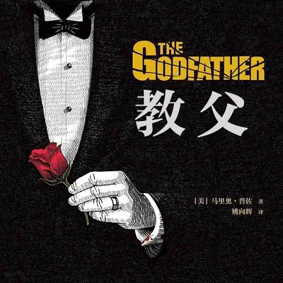 教父The Godfather