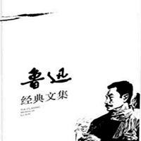 鲁迅经典文集