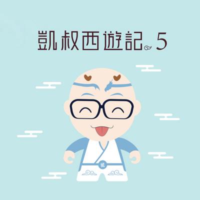 凯叔西游记(第五部)