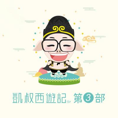 凯叔西游记(第三部)
