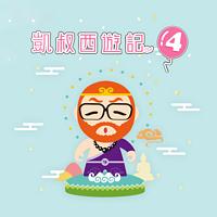 凯叔西游记(第四部)