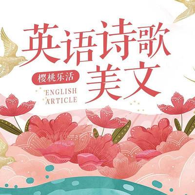 诗歌美文精选-樱桃乐活英语