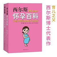 西尔斯怀孕百科Tina老师解读手册