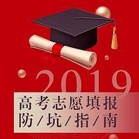 2019高考志愿填报决胜课