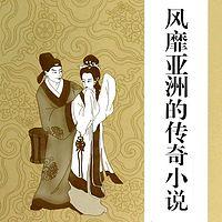 风靡亚洲的传奇小说