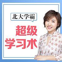 刘媛媛:超级学习术
