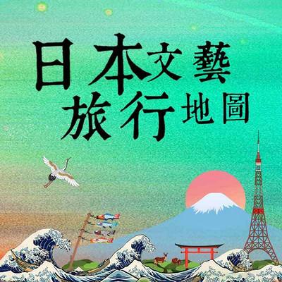 止庵·日本文艺旅行地图