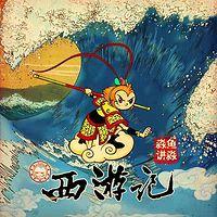 鱼淼淼讲西游记【单集版】