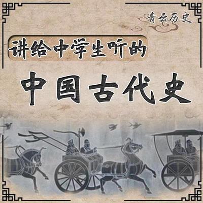 讲给中学生听的中国古代史