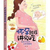 怀孕就?#23186;?#31350;吃:长胎不长肉,母婴都健康