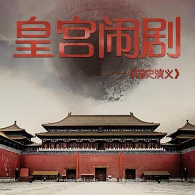 国史演义|郑晓峰讲述那些皇宫里的闹剧