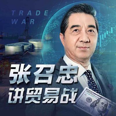 张召忠讲贸易战