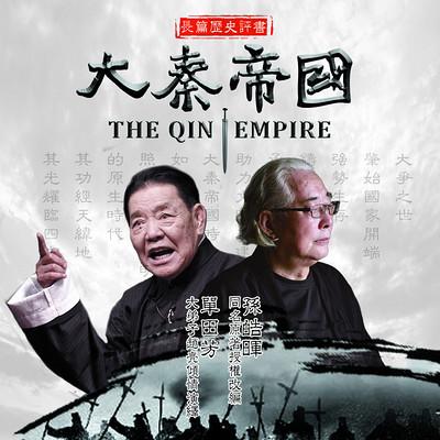 评书《大秦帝国》第一卷