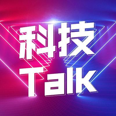 科技Talk