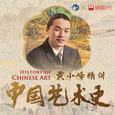 央美名师黄小峰精讲中国艺术史