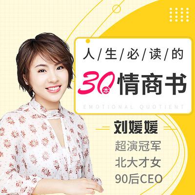 刘媛媛:人生必读的30本情商书