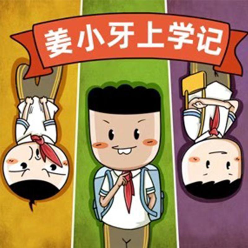 姜小牙上学记有声小说