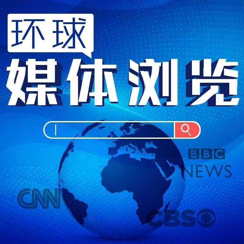 环球媒体浏览