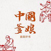 袁田评书:中国爹娘