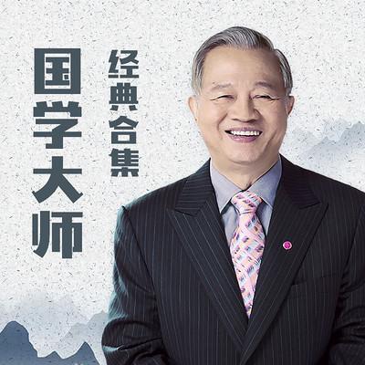 国学大师曾仕强·经典合集