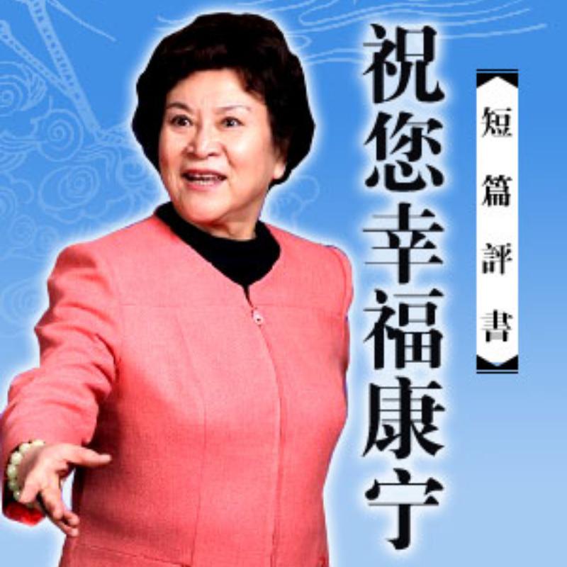 刘兰芳:祝您幸福康宁