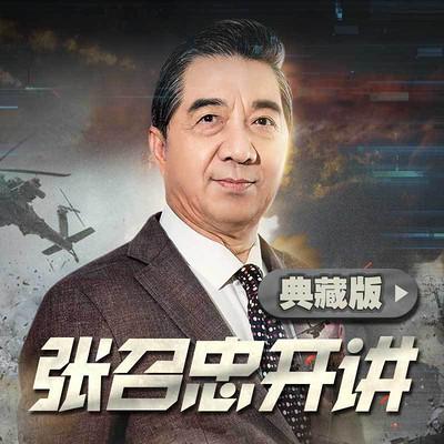 张召忠开讲【典藏版】