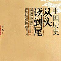 中国历史从头读到尾:不动脑读中国史