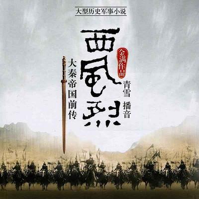 西风烈:大秦帝国前传