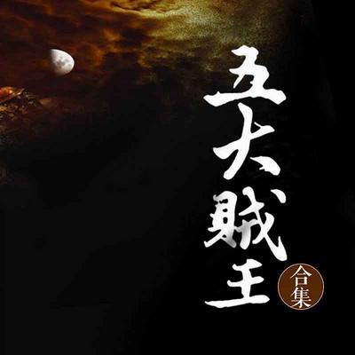 五大贼王(合集)【周建龙演播】