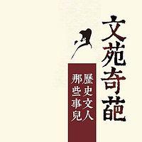 文苑奇葩:历史文人那些事儿