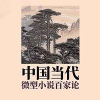 中国当代微型小说百家论
