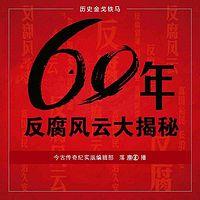 60年反腐风云大揭秘