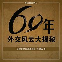 60年外交风云大揭秘