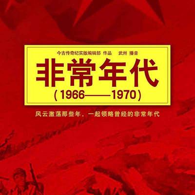 非常年代(1966——1970)