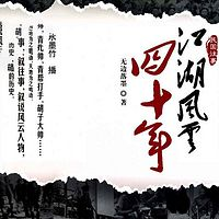 江湖风云四十年