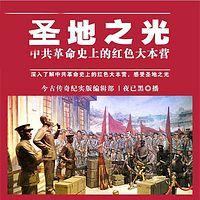 圣地之光——中共革命史上的红色大本营