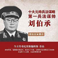 十大元帅兵法谋略——第一兵法谋帅刘伯承