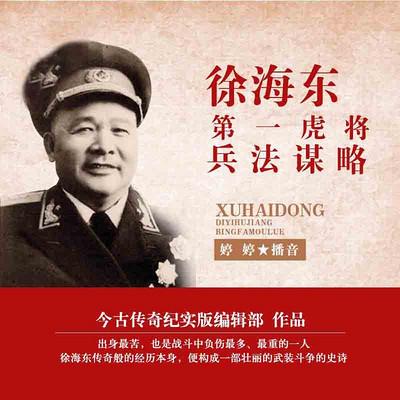 徐海东:第一虎将兵法谋略