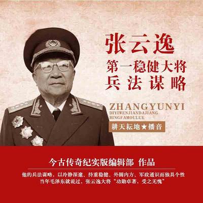 张云逸:第一稳健大将兵法谋略