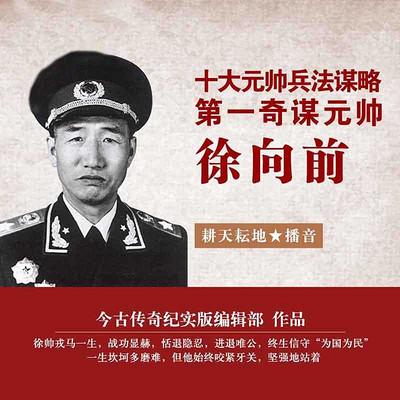 十大元帅兵法谋略——第一奇谋元帅徐向前