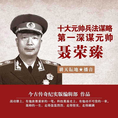十大元帅兵法谋略——第一深谋元帅聂荣臻