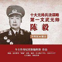 十大元帅兵法谋略——第一文武元帅陈毅