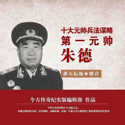 十大元帅兵法谋略——第一元帅朱德