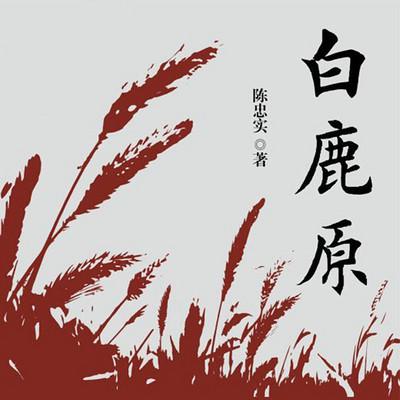 白鹿原(无删减版)