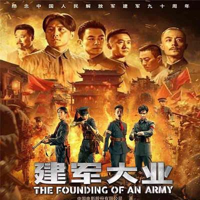 建军大业(同名电影官方有声书)