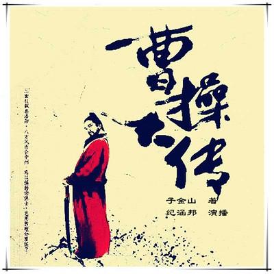 曹操大传(纪涵邦演播作品)