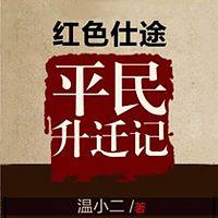 红色仕途:平民升迁记