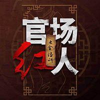 官场红人(男女双播)