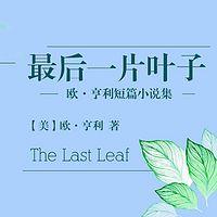 最后一片叶子:欧·亨利短篇小说集